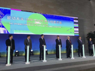 "Launch of the ""Energizing the Future"" exhibition at the World Expo Museum"